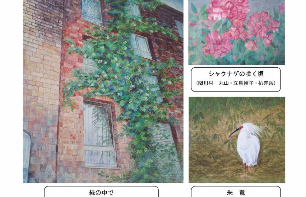 伊藤航子日本画展ポスター.jpg