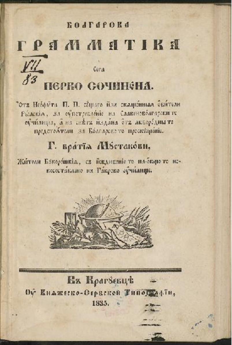 Neofit Rilski's book on Bulgarian grammar