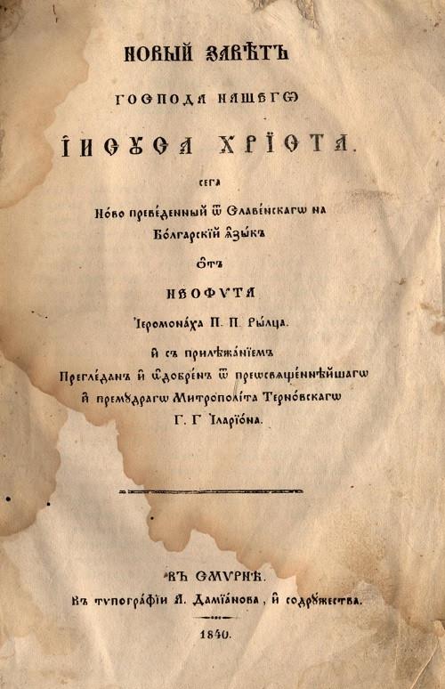 Neofit Rilski's translation of the New Testament