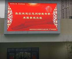 סיור בסין שלט קבלת פנים