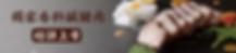 獨家香料鹹豬肉-01.png
