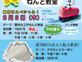 8月3日日本橋ねんど教室お早めにご予約くださいませ。