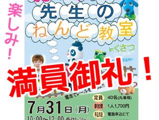 7月31日群馬草津イベントは満員です!