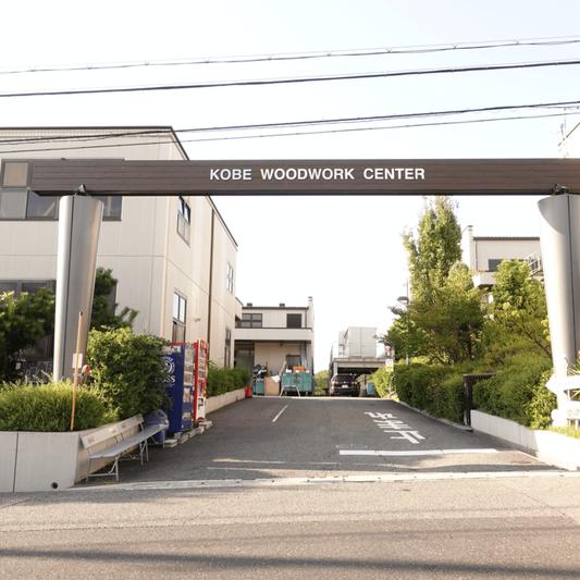 神戸木工センター