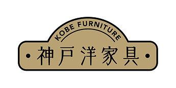 神戸洋家具_logo_colore.jpg