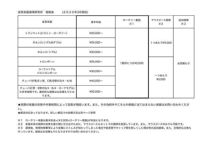 金管楽器調律価格表.jpg