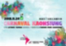 carnavalKaohsiung copy.jpg