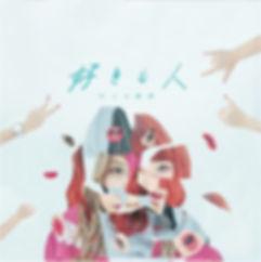 【べこの笹舟】ジャケット-min.jpg