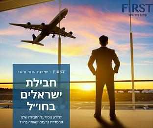 חבילת ישראלים בחו״ל