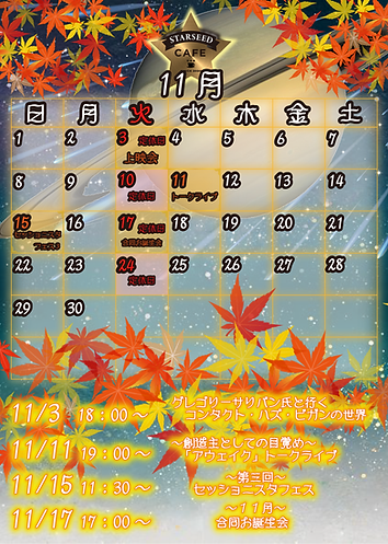 11月カレンダー_アートボード 1.png