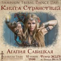 Коллектив TRIBAL DREAM и Агапия Савицкая выступают 12 ноября, в Москве на трайбл-шоу фестиваля Samha