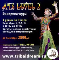 ЭКСПРЕСС-КУРС по АТС Level 2 со 2 сентября!
