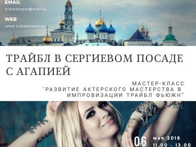 Загородный трайбл-тур в Сергиев Посад с Агапией! Мастер-класс, обед, прогулка в Лавру! 6 мая 2018