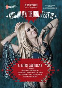 Агапия и девчонки Tribal Dream едут в Карелию на Karjalan Tribal Fest г. Петрозаводск! 16-19 февраля