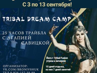 25 часов трайбла с Агапией в Крыму! С 3 по 13 сентября! Керчь!