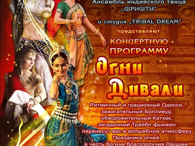 Елена Князева, Полина Лаврушкина, Агапия и Tribal Dream Constanta 12 ноября танцуют в Джаганнате! Пр