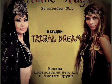 Home Stage в студии Tribal Dream! 28.10.15.