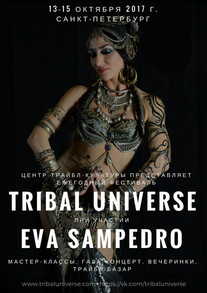 Агапия и Tribal Dream едут на фестиваль Tribal Universe 2017, Санкт-Петербург, 14-15 октября