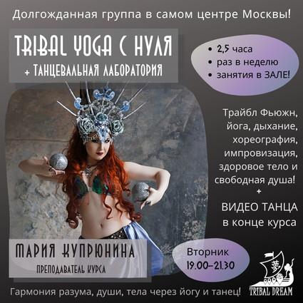Tribal Yoga с Нуля оффлайн! Идет набор! Старт 16 февраля