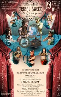 """TRIBAL SWEET- домашний фестиваль студииTRIBAL DREAM! Трайбл-Шоу 19 февраля, в 16-00, д/к """"Ст"""