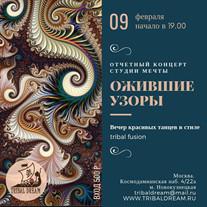 Приглашаем на Отчетный концерт нашей студии! 9 февраля в 19.00! Москва, м. Новокузнецкая.
