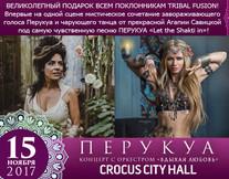 Агапия Савицкая танцует на концерте легендарной Перукуа в Крокус Сити Холл, 15 ноября.