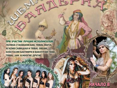 Агапия Савицкая и коллектив Tribal Dream выступят на гала-концерте фестиваля пластического искусства