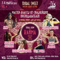 TRIBAL SWEET vol.4 Moscow Charity Festival 7-9 Марта