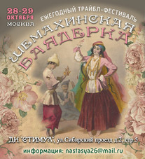 Агапия Савицкая и Tribal Dream Constanta на гала-шоу фестиваля Шемахинская Баядерка, 28 октября 2017