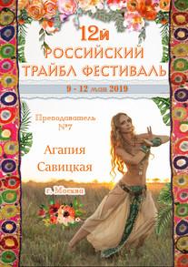 Мастер-класс Агапии Савицкой на 12 Российском Трайбл Фестивале. Май 9-12 2019, Москва.