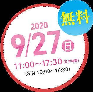 2020 9/27(日)11:00~17:30(日本時間)(SIN 10:00~16:30)