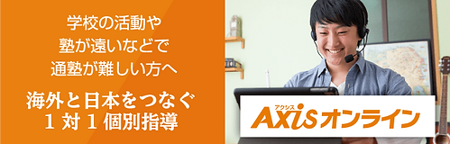 海外と日本をつなぐ1対1個別指導 Axisオンライン