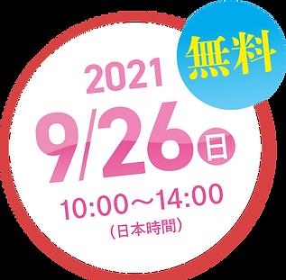 2021/9/26(日)無料 10:00~14:00(日本時間)