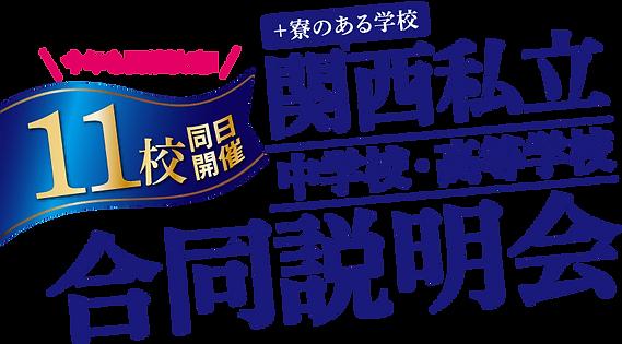 関西私立中学校・高等学校合同説明会