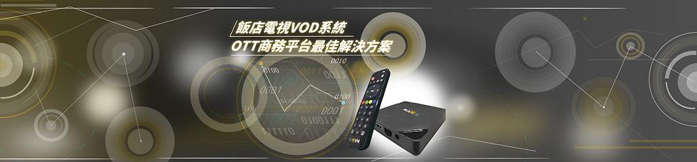 飯店電視VOD系統 OTT商務平台最佳解決方案