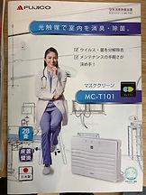 除菌装置1.jpeg