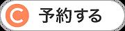 reservation_button_01_2x-0bd96bb7f80a74b