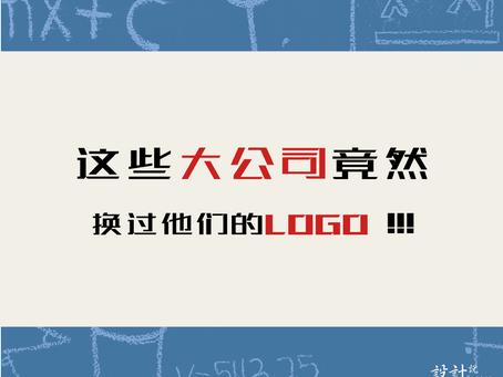 连Google都换了x次LOGO, 你的公司还用着一样的LOGO吗?!