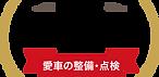 車検 整備 筑西 江連自動車