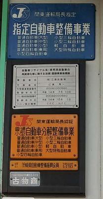 関東運輸局指定整備.png