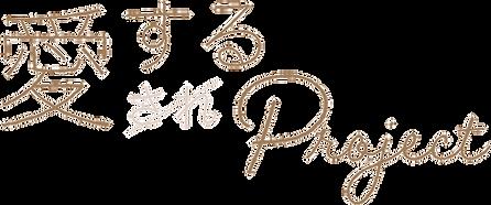 愛するProject_Logo2.png