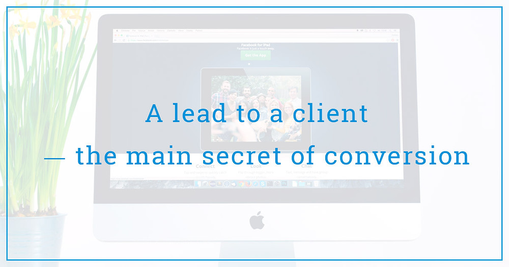 A lead to a client — the main secret of conversion
