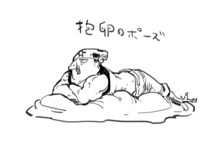 抱卵のポーズ