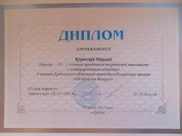 Коренский Николай Валерьевич, 100 идей для Беларуси, 2012 год, диплом