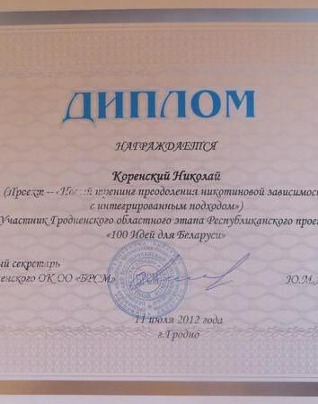 Диплом сто идей для Беларуси.jpeg
