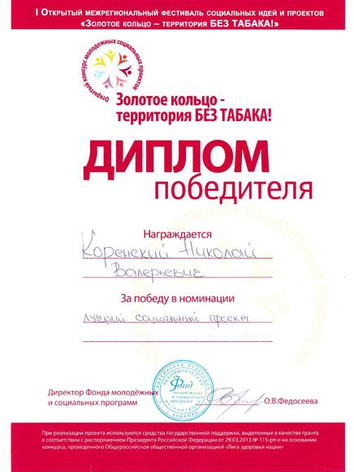 Диплом лауреата золотое кольцо без табака 2015.jpeg