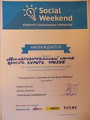 Коренский Николай Валерьевич, конкурс социальных проектов Social Weekend, 2015 год, диплом финалиста