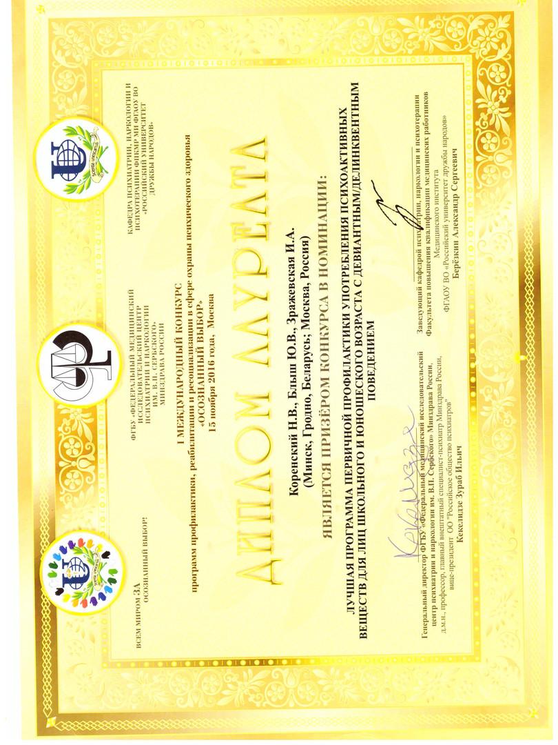Диплом лауреата Сербского 2016.jpg