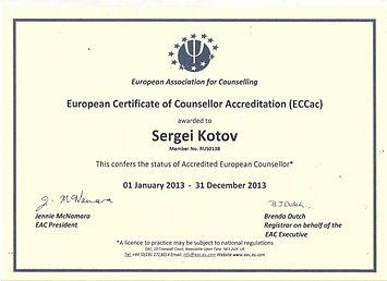 Котов Сергей Владимирович, Сертификат европейской ассоциации консультирования, 2014 год
