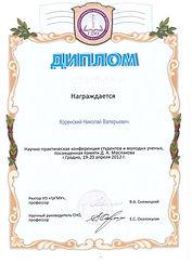 Коренский Николай Валерьевич, научная клнференция по психиатрии в Гродно, 2012 год, диплом 1 степени